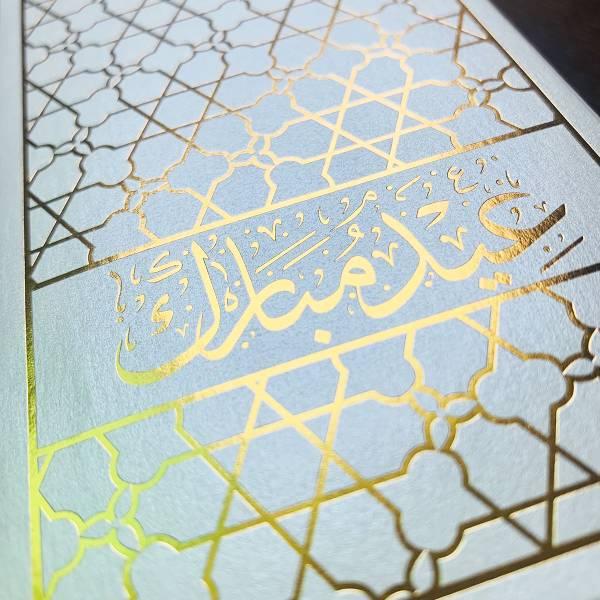 Eid gold envelop arabian