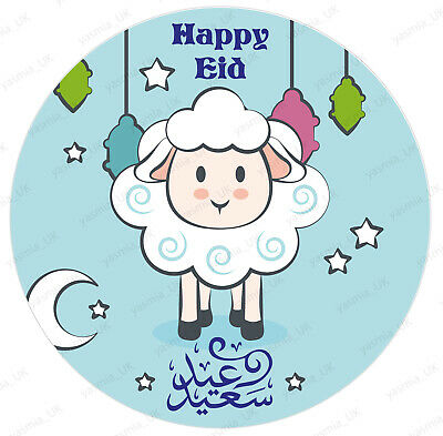 Eid Mubarak Sticker designed